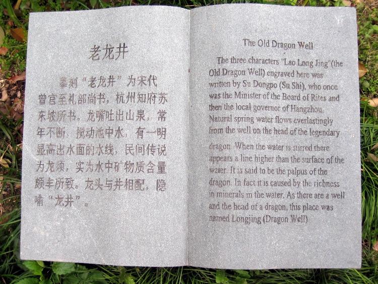 Long Jing 'Dragonwell' Green Tea from Hangzhou, China