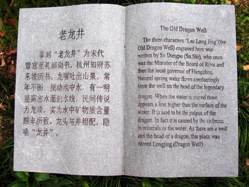 Inscription at the original Long Jing dragonwell